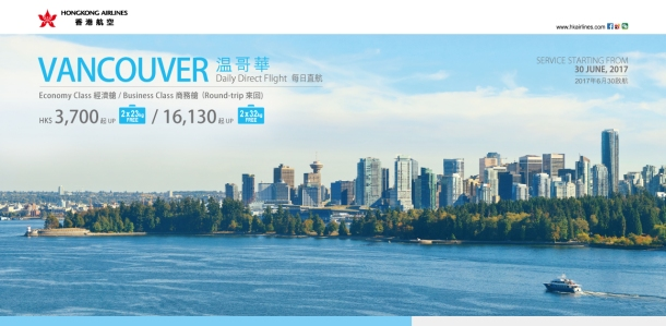 hong-kong-airlines-to-launch-daily-service-to-vancouver-canada